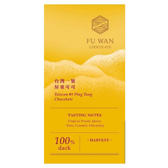 Fu Wan - Taiwan #1 100% Cacao