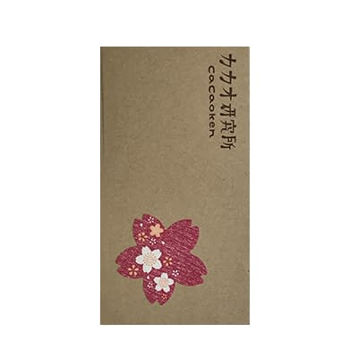 Cacaoken - Sakura Infused White Chocolate